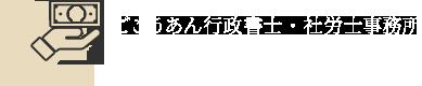 ごごうあん行政書士・社労士事務所|札幌助成金相談センター