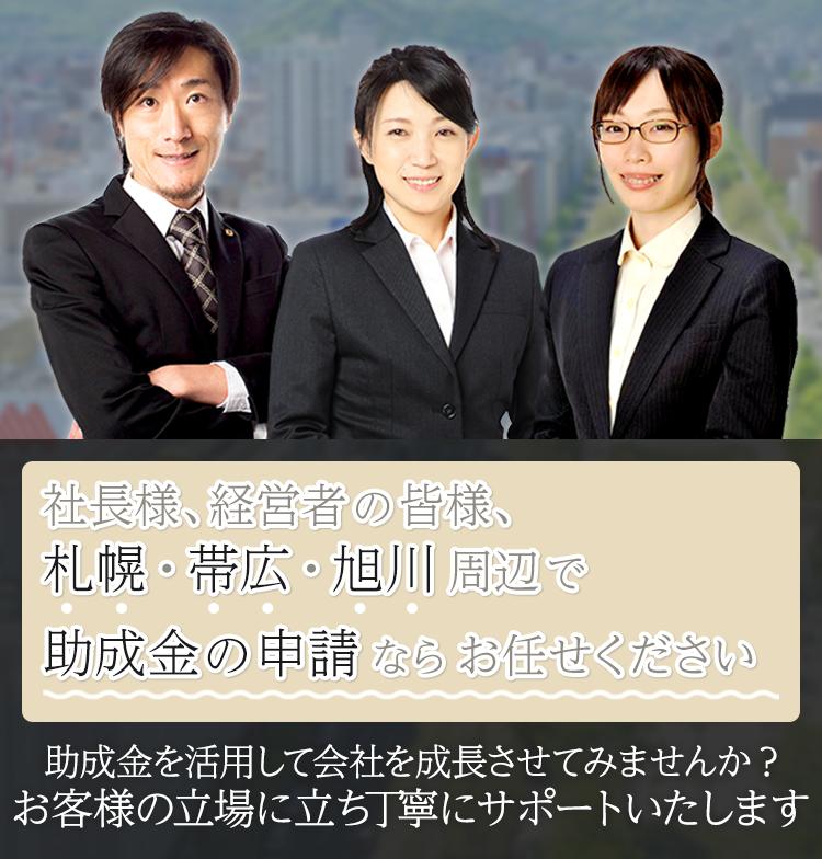 札幌・帯広・旭川周辺の助成金申請はお任せください!